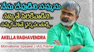 Akella Raghavendra Exclusive Interview || Motivational Speaker, I.A.S, I.P.S Trainer, Educationalist