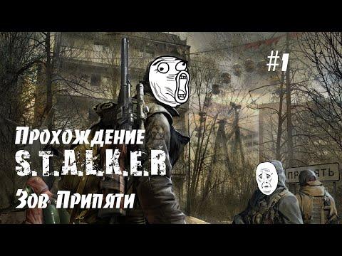 Прохождение S.T.A.L.K.E.R Зов Припяти,мод Чёрный сталкер2