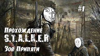 Прохождение игры чёрный сталкер 2 часть 1 перезапуск