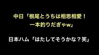 プロ野球 中日「根尾とうちは相思相愛! 一本釣りだぎゃw」 日本ハム「...
