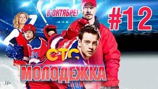Скачать Молодежка Сезон 1 Серия 12