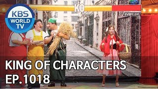 King of Characters [Gag Concert / 2019.10.12]