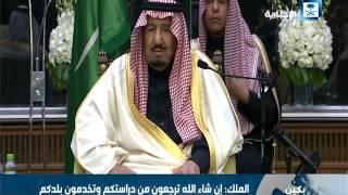 الملك سلمان للطلبة السعوديين المبتعثين في الصين: الدولة من نشأتها تعتني بأبنائها في كل المجالات