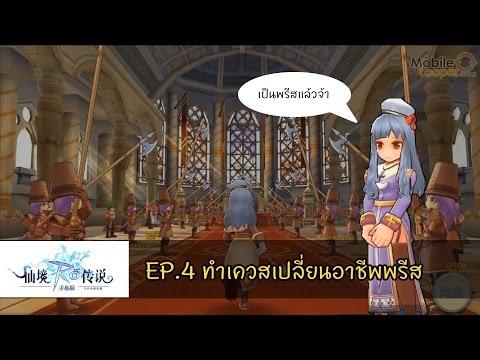 [เกมมือถือ] Ragnarok Mobile 3D EP.4 อโคน้อยเป็นสาวแล้ว มาเปลี่ยนอาชีพเป็นพรีสกันเถอะ