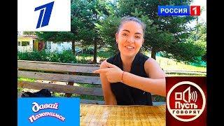 Первый канал Россия 1 Что смотреть? влог