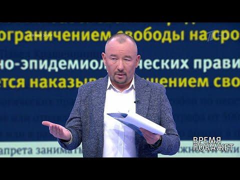 Коронавирус: российский сценарий. Время покажет. Фрагмент выпуска от 25.03.2020