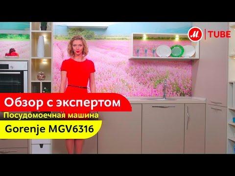 Видеообзор посудомоечной машины Gorenje MGV6316 с экспертом «М.Видео»