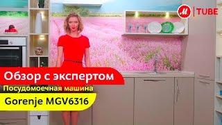 Видеообзор посудомоечной машины Gorenje MGV6316 с экспертом «М.Видео»(Встраиваемая посудомоечная машина Gorenje MGV6316 из серии SpaceComfort Подробнее ..., 2017-01-03T19:06:12.000Z)