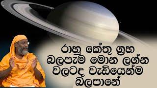 රාහු කේතු ග්රහ බලපැම මොන ලග්න වලටද වැඩියෙන්ම බලපානේ | Piyum Vila | 22 - 04 - 2020 | Siyatha TV Thumbnail