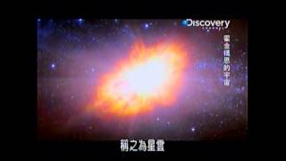 INTO THE UNIVERSE WITH STEPHEN HAWKING - THE STORY OF EVERYTHING    霍金構思的宇宙