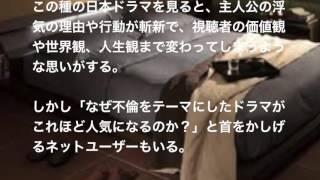 このビデオの情報日本に不倫ドラマが多い理由.