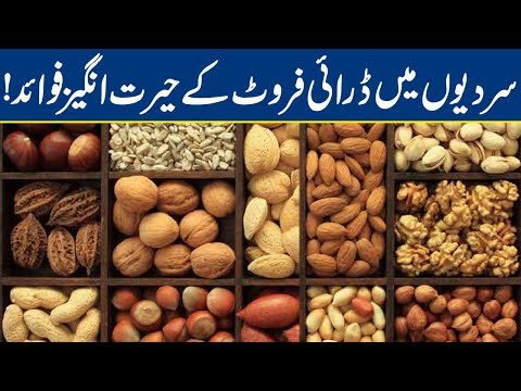 Amazing Health Benefits of Dry Fruits in Winters | Jaago Lahore