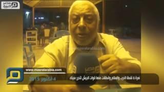 مصر العربية | نمرة 6 نقطة الحرب والسلام وانطلقت منها قوات الجيش لتحرر سيناء