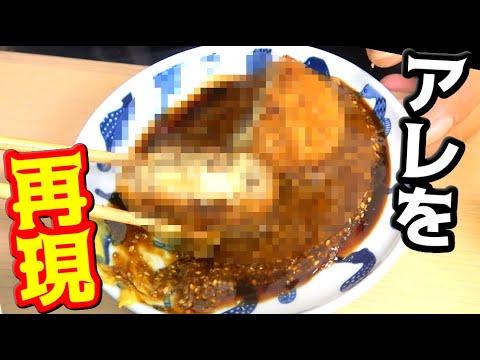 九州の人なら知ってるあの料理を完璧に再現!!