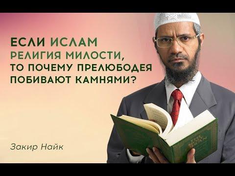 Если Ислам религия