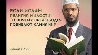 Если Ислам религия милости, то почему прелюбодея побивают камнями? Закир Найк