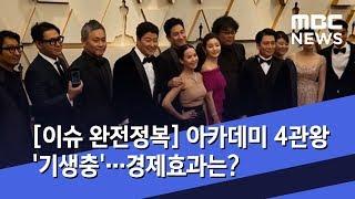 [이슈 완전정복] 아카데미 4관왕