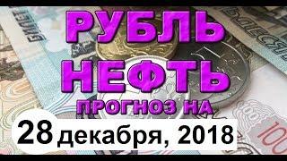 Смотреть видео Курс доллара на сегодня, курс рубля на сегодня (обзор от 28 декабря 2018 года) онлайн