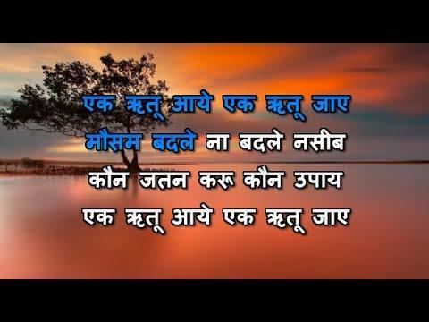 Ek ritu aaye ek ritu jaaye karaoke with lyrics eng. & हिंदी.