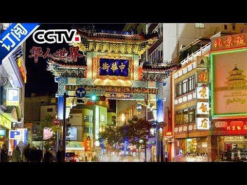 《华人世界》 20171005 | CCTV-4