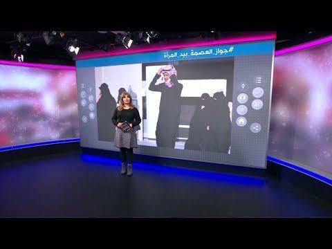 جواز العصمة بيد المرأة  في السعودية وفقا لعضو بهيئة كبار العلماء  - 17:54-2019 / 11 / 6