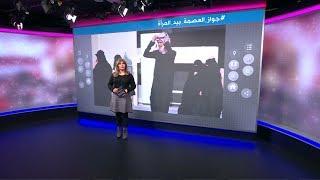 جواز العصمة بيد المرأة  في السعودية وفقا لعضو بهيئة كبار العلماء