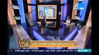 مساء القاهرة|  لقاء الكاتبة الصحفية نشوى الحوفي  - 7 مارس