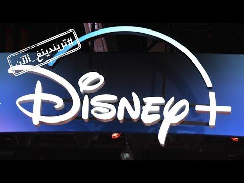 انطلاق خدمة البث التلفزيوني -ديزني بلس-  - نشر قبل 35 دقيقة