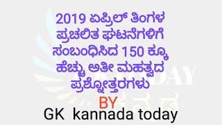 April 2019 current affairs in kannada for fda sda exams