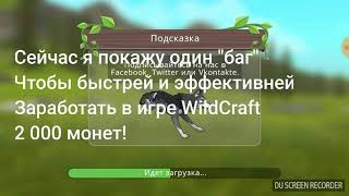 |Баг в WildCraft на 2000 монет|Игра про животных|Симулятор Животных|
