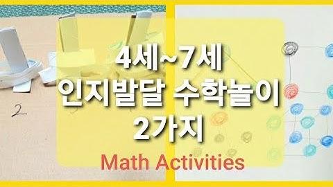 4세~7세 수학놀이/유아놀이활동/인지발달/5살아이놀이/6세놀이/Math Activities