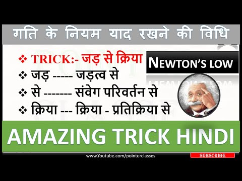 BEST GK TRICKS IN HINDI : general science tricks | law of motion in hindi | SSC | CGL | CHSL | RRB