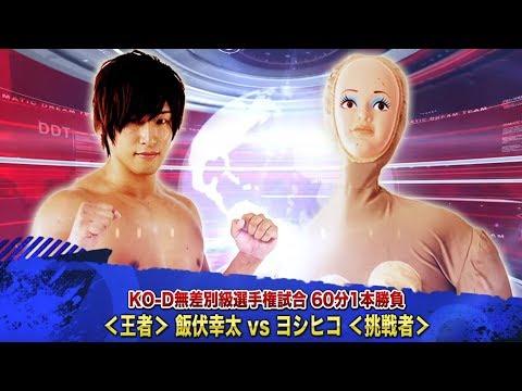【KO-D Openweight Title】Kota Ibushi (c) vs Yoshihiko (21/03/2015@Saitama Kasukabe Hall)