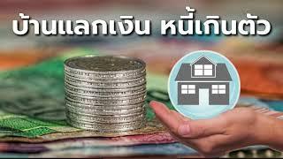 ปล่อยกู้เกิน DSR 70% สินเชื่อบ้านแลกเงิน รถแลกเงิน ธนาคารไทย ทำไปได้