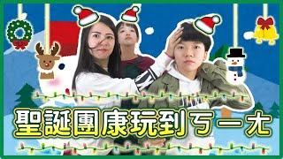 再次精選5個爆笑團康遊戲!聖誕跨年玩到瘋掉????♀ 麻瓜團康????