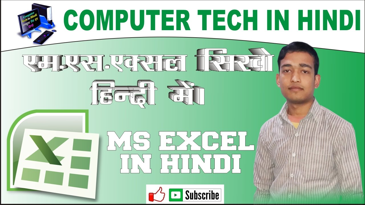 How to use define name in excel in hindi--ms excel tutorial in.
