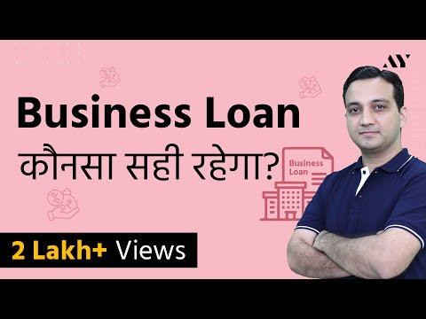 Business Loans - India (Hindi)