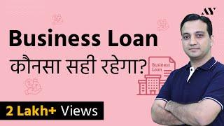 Business Loans - India (Hindi)
