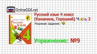 Упражнение 9 - Русский язык 4 класс (Канакина, Горецкий) Часть 2