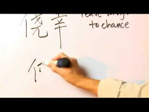 Chinese Symbols For By Luck Youtube