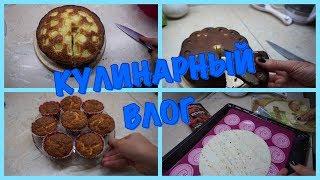 Кулинарный Влог. Быстрая пицца. Творожные кексы. Пирог лентяйка. Шоколадный пирог с шариками.