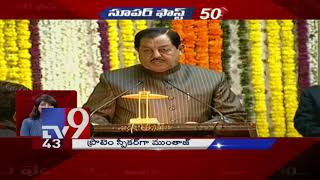 Super Fast 50 || Speed News || 16-01-2019 - TV9