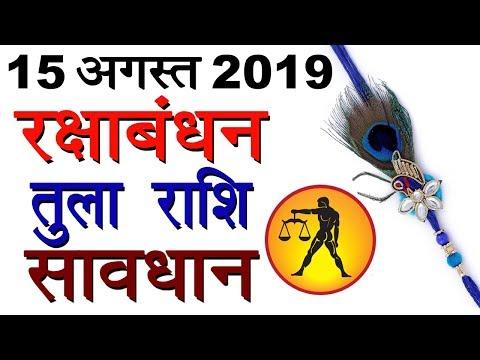 raksha-bandhan-2019- -यदि-आपके-भाई-की-तुला-राशि-है-तो-सावधान!-सुझाव-और-उपाय-tula-rashifal-15-august