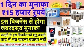 4,50,000 रुपए महीना कमाएं | New Business Ideas 2018 | New Business | Paper Cup Making Business