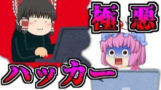 【ゆっくり茶番】天才ハッカー霊夢&魔理沙!!とんでもない事件をおこす!!