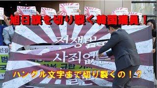 【旭日旗】「戦犯旗つけて韓国に入  ってくるこてゃできない」 ~駐韓日本大使館前で戦犯期旗切り  裂くパフォーマンス