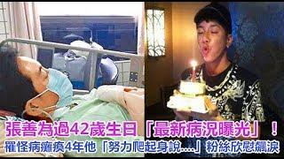 張善為過42歲生日「最新病況曝光」!罹怪病癱瘓4年他「努力爬起身說    」粉絲欣慰飆淚!