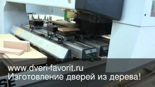 Изготовление дверей из дерева(www.dveri-favorit.ru Изготовление дверей из дерева!, 2012-05-11T16:15:59.000Z)