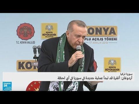 أردوغان: ترامب -رد بإيجابية- على خطط تركيا شن عملية عسكرية في شرق الفرات  - نشر قبل 59 دقيقة