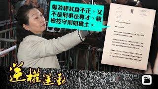 Publication Date: 2019-07-31   Video Title: 《石濤聚焦》「律政司高級檢察官公開信:黑警治港 」警權過大無